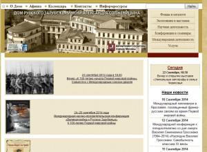 Дом русского зарубежья имени Александра Солженицына